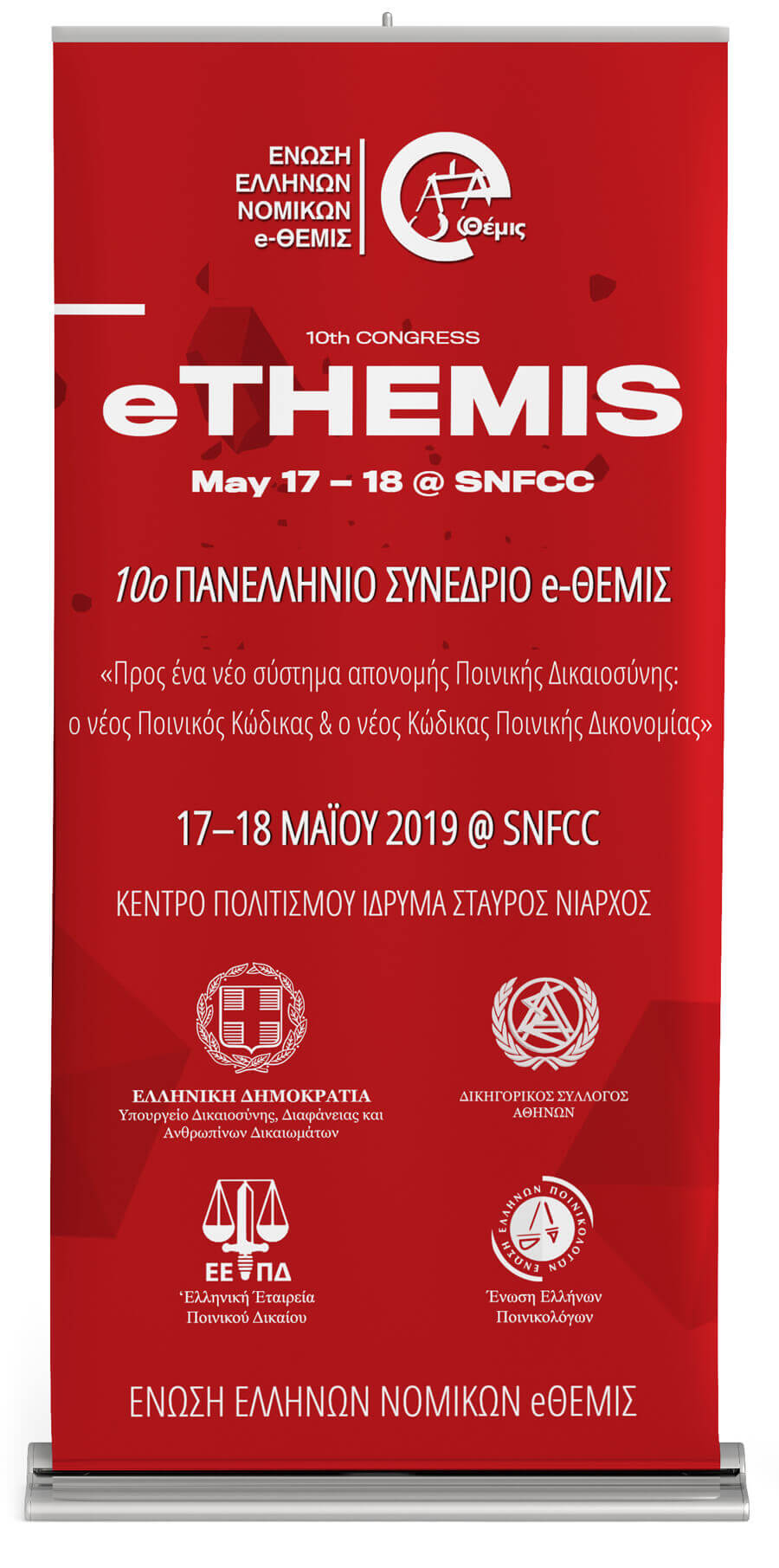 ethemis events conferences