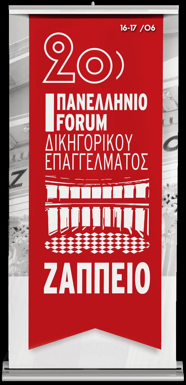 poster ethemis zappeio