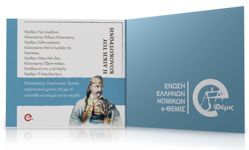 ethemis promo